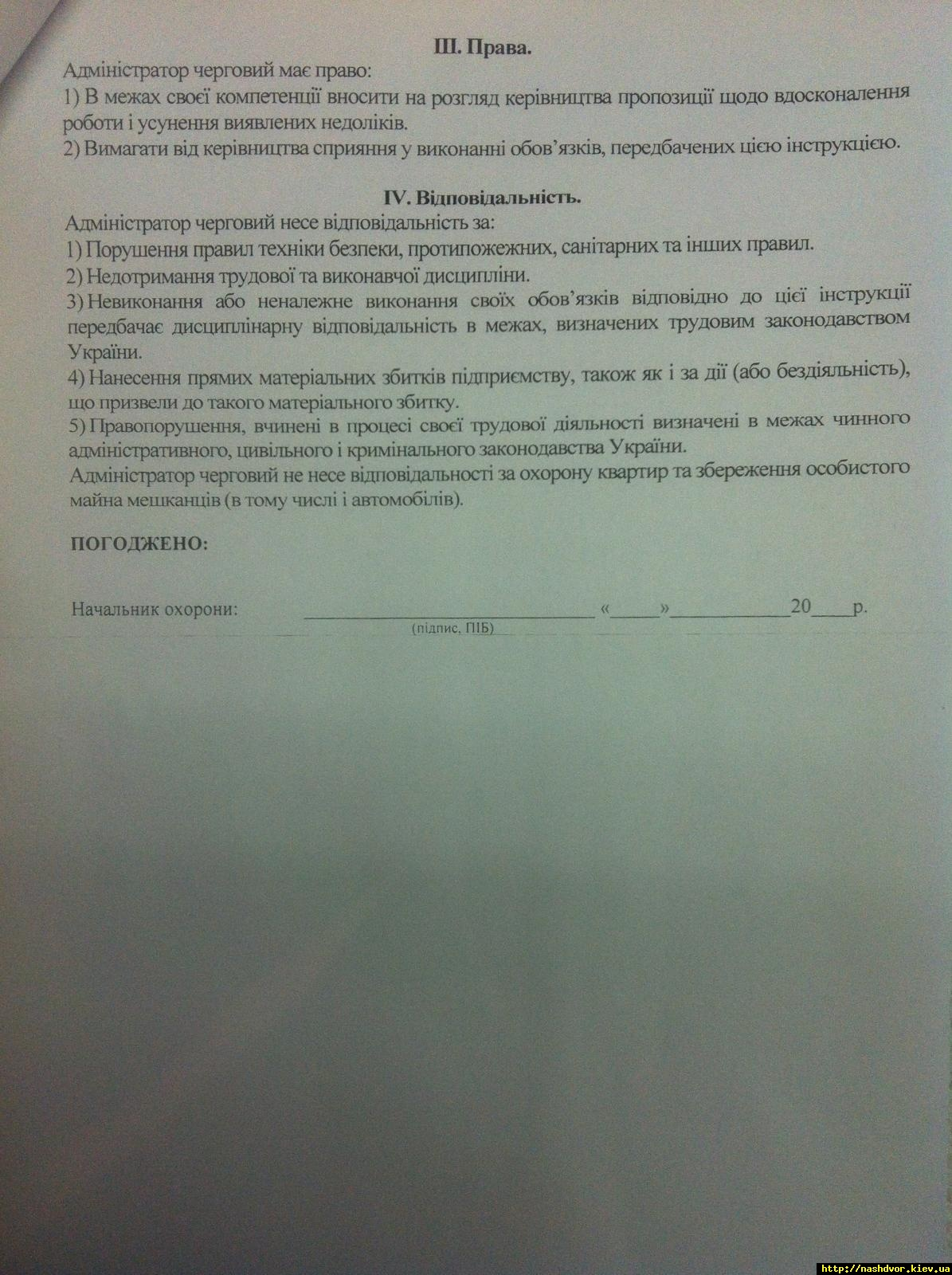 Должностная инструкция - 4.JPG