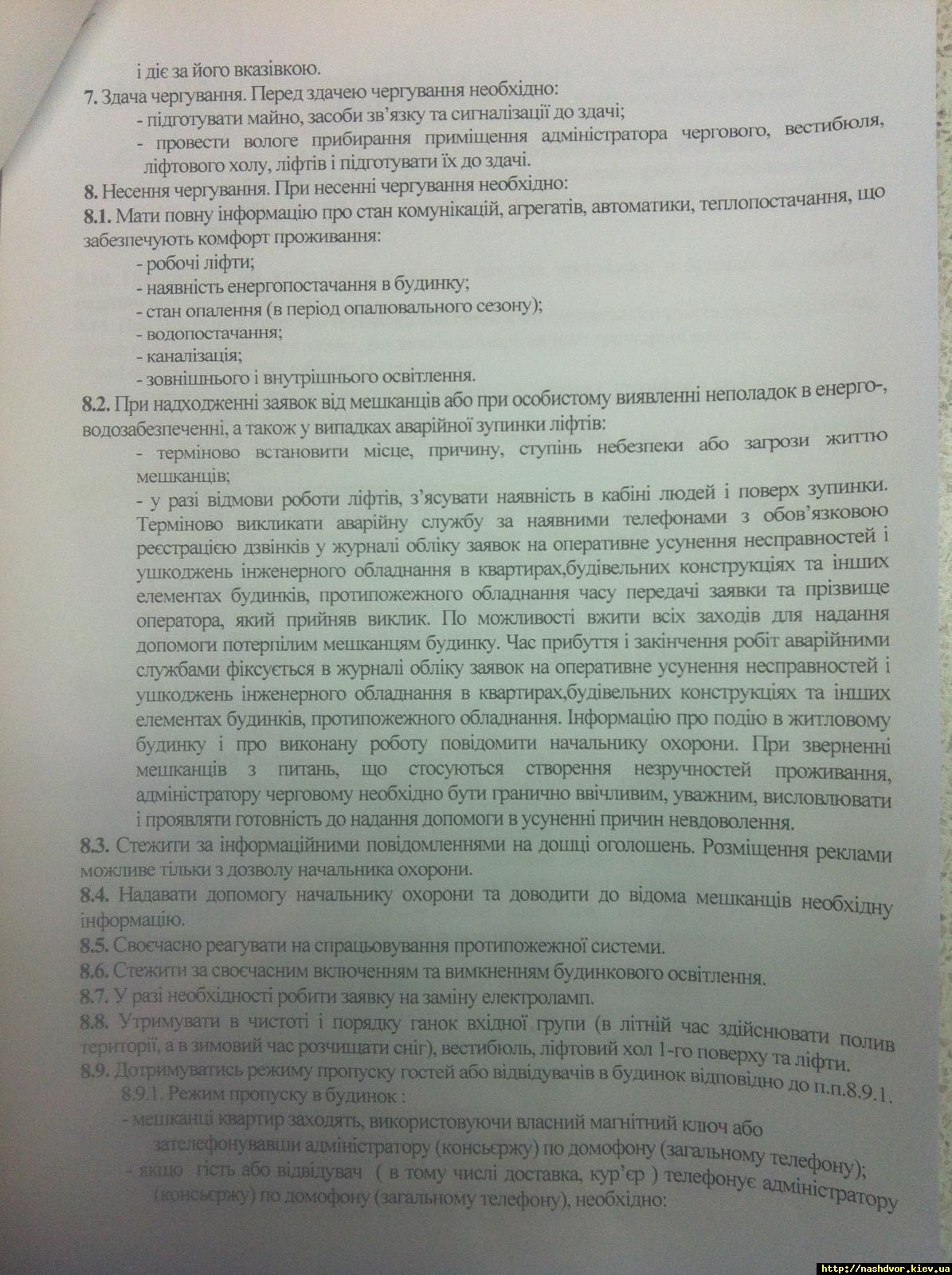 Должностная инструкция - 2.JPG