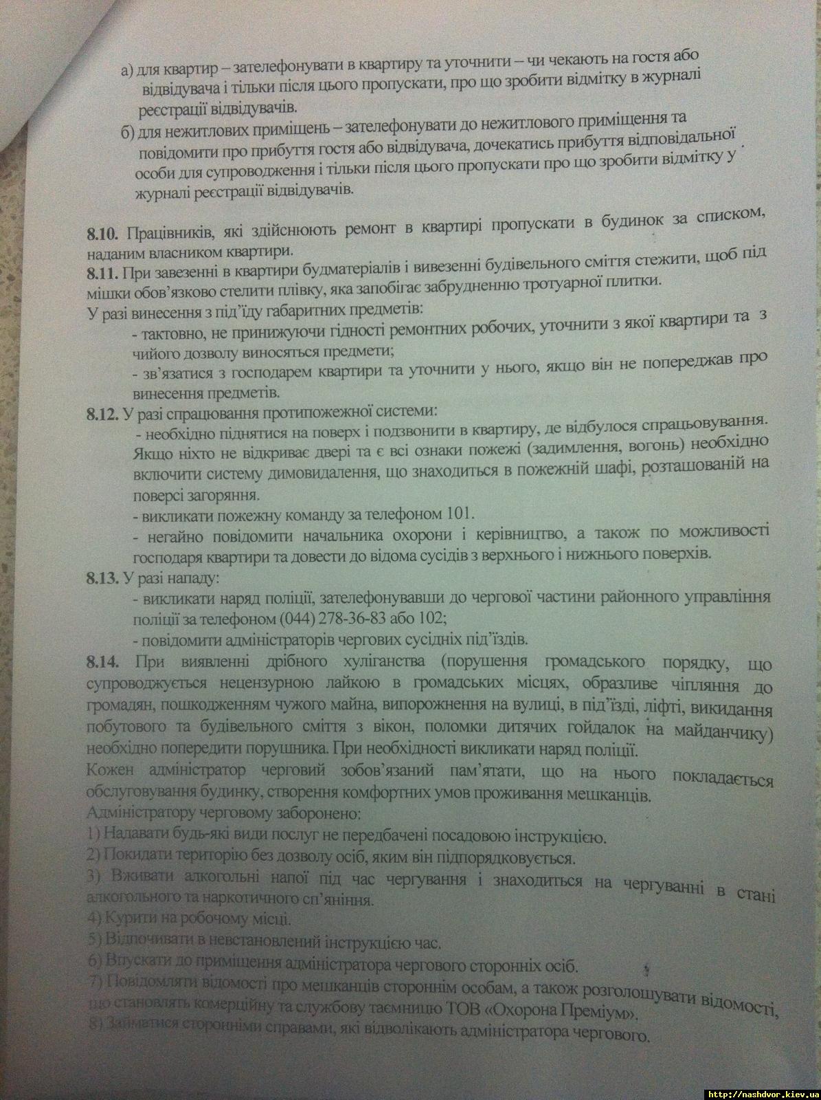 Должностная инструкция - 3.JPG
