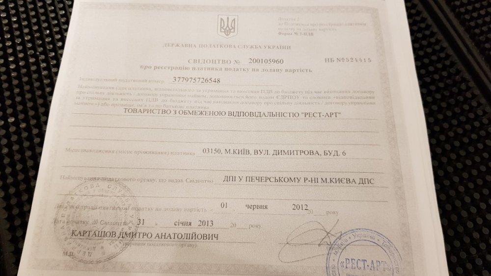 tax_certificate.jpg